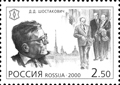russia 2000 stamp 120x85